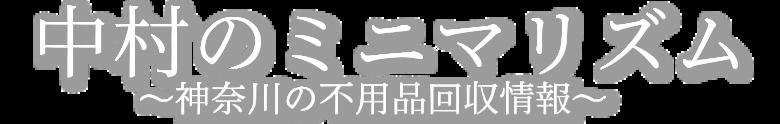 中村のミニマリズム~神奈川の不用品回収情報~